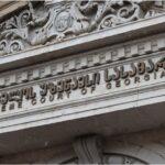 ღია საზოგადოება საქართველო უზენაესი სასამართლოს მოსამართლეობის კანდიდატებს თანამშრომლობისკენ მოუწოდებს