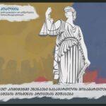 იურიდიულ კომიტეტში უზენაესი სასამართლოს მოსამართლეობის კანდიდატების მოსმენის პროცესის შეფასება