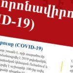 Ի՞նչ է նոր կորոնավիրուսը (COVID-19)