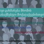 უფასო სამართლებრივი კონსულტაცია შრომის უფლებადარღვეული მოქალაქეებისთვის