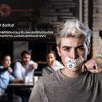 კოალიცია ეხმიანება ჰომოფობიის, ტრანსფობიის და ბიფობიის წინააღმდეგ საერთაშორისო დღეს