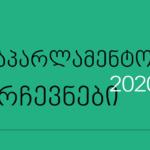 არჩევნები 2020
