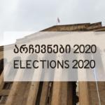არასამთავრობო ორგანიზაციები 2020-ის წლის საპარლამენტო არჩევნებს აფასებენ